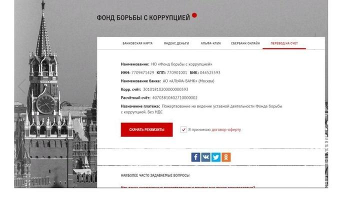 Борьбу с коррупцией Навальный ведет на деньги бежавших от российского суда миллионеров