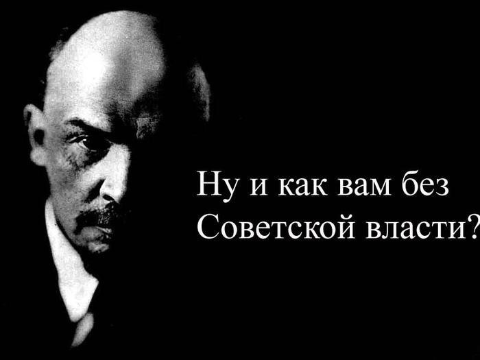 Ленин - ну как вам без советской власти-1