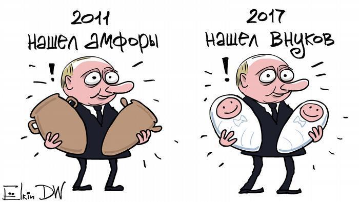 Путин с внуками и амфорами