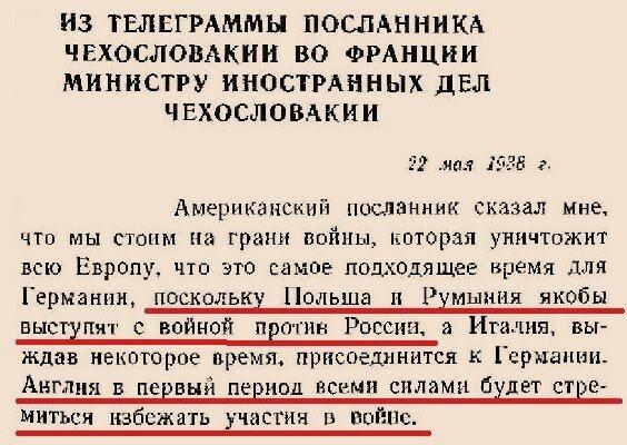 Польша совместно с Румынией заявили, что не пропустят Красную Армию через свои территории, если СССР направит ее на помощь чехословацкому народу.