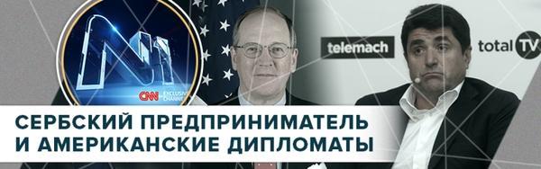 Сербский предприниматель и американские дипломаты