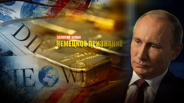 Немецкие журналисты восхитились «золотой тактикой» Путина и признали, что изначально не понимали её