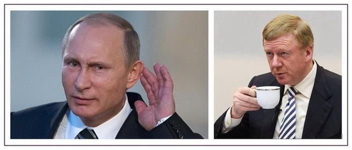 Голосуя за Путина Вы голосуете за Чубайсов