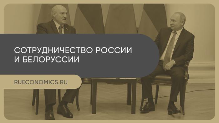 Путин иЛукашенко провели переговоры в Сочи