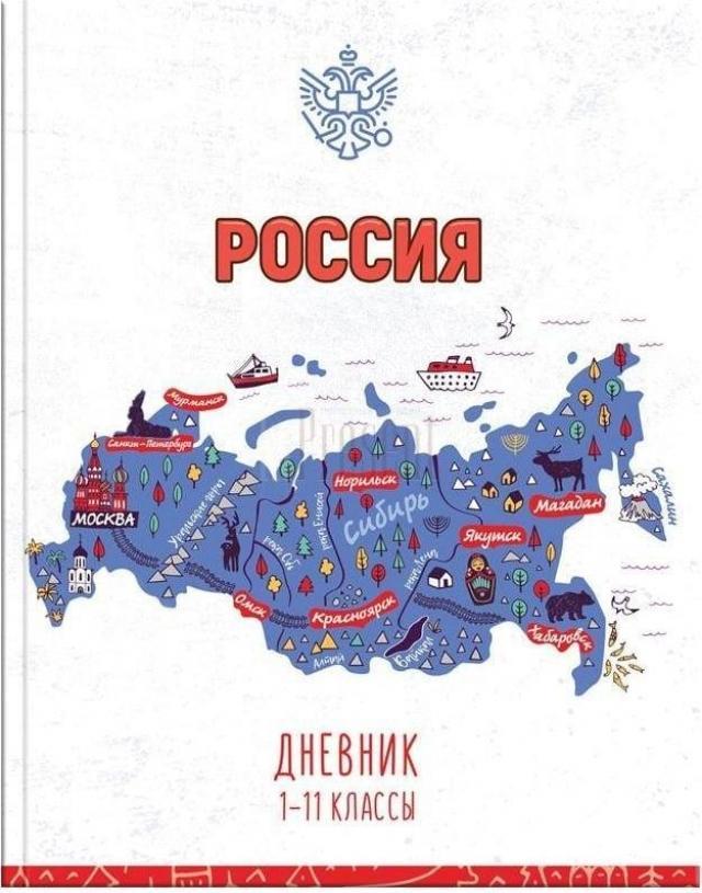 Измена: в школьном дневнике Россия — без Крыма, Курил и Калининграда
