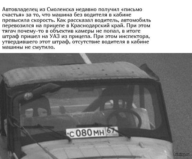 Самые необычные и нелепые штрафы с камер ГИБДД (10 фото)