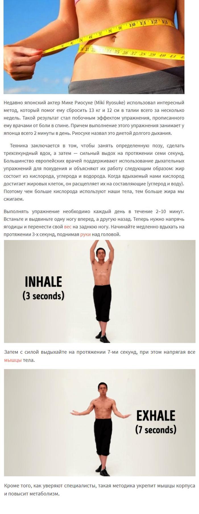 Дыхание Как Метод Похудения. Дыхательная гимнастика для похудения: упражнения и отзывы