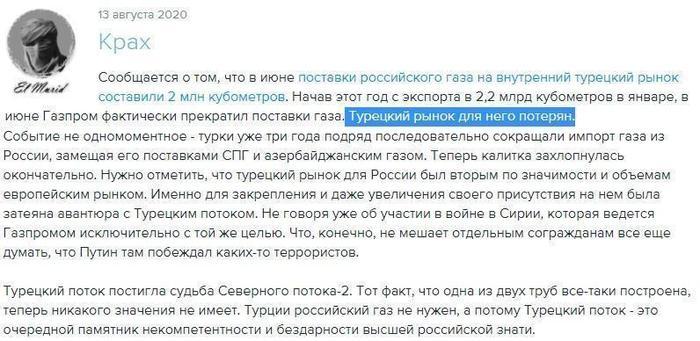 Еще никогда Газпром не был так близок к концу? Ау, всёпропальщики!
