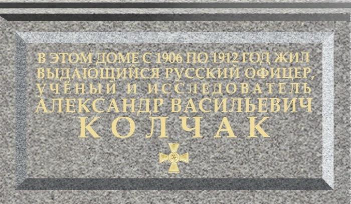 Картинки по запросу петербург памятная доска колчаку