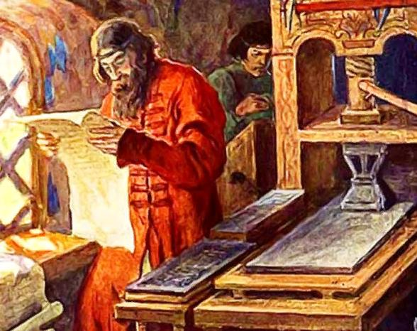 Первый печатник древней Руси не знал, что его книги попадут на другой континент. (фото из открытых источников)