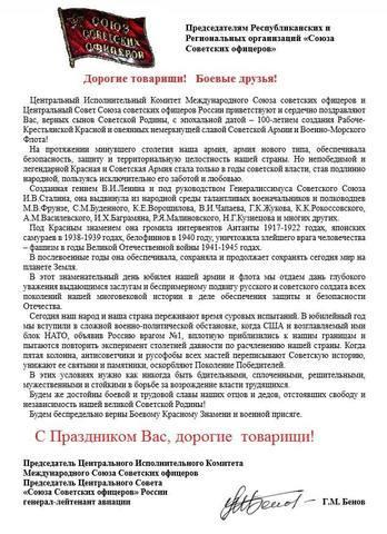 ==!!!-Обращение Союза Слветских офицеров