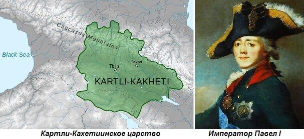 начальная территория Грузии, присоединенная в 1801 году