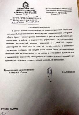 Главврачам в Самаре пригрозили увольнением за отказ медиков работать с коронавирусом