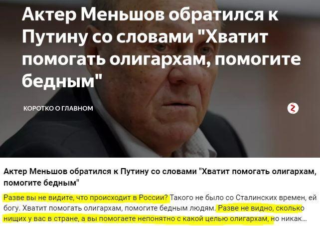 menshov-putinu-ne-pomogaite-oligarham.JP