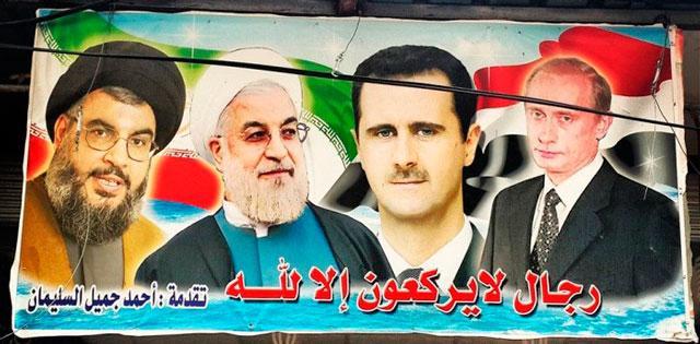 Баннер в Дамаске: «Они встают на колени только перед Богом»- глава Хезболлы Хасан Насралла, президент Ирана Хассан Роухани, президент Сирии Башар аль Асад и президент России Владимир Путин.