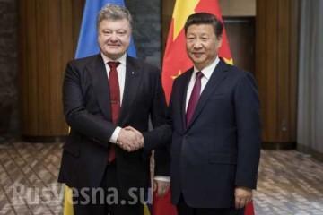 Порошенко решил сделать Китай врагом, оскорбив Си Цзиньпиня