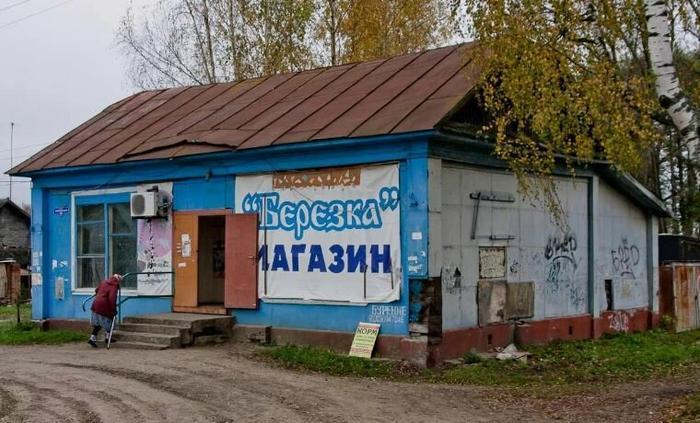 Провинциальный российский магазин (иллюстрация с сайта fishki.net,  автор фото 4-й Евген)