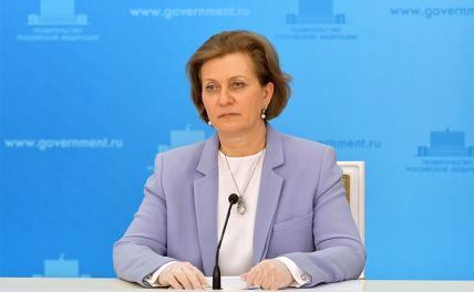 На фото: руководитель Роспотребнадзора, главный государственный санитарный врач РФ Анна Попова