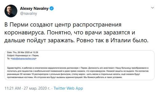 Забыл, как кутил в Сорренто - Навальный запугивает народ «итальянским сценарием» коронавируса