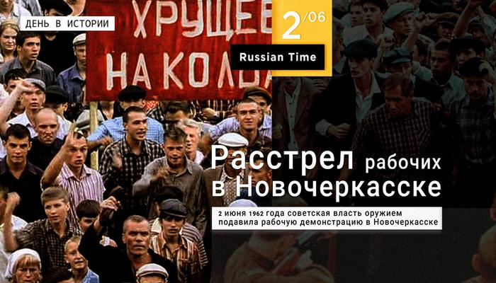 День в истории. Расстрел рабочих в Новочеркасске