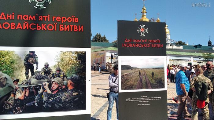 Украина поминает погибших в Иловайском котле