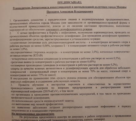 В Москве придумали, как искоренить коронавирус отчетами и предписаниями