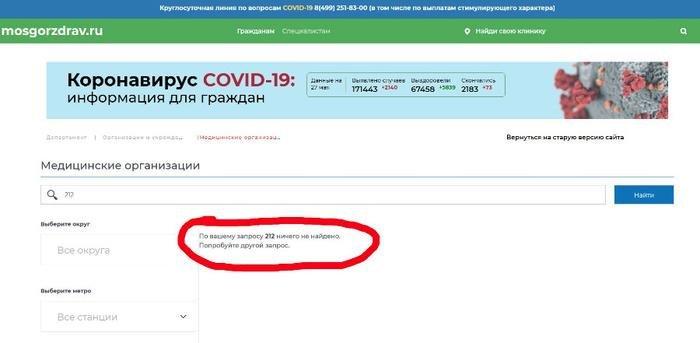 Миссия невыполнима: как пройти бесплатный тест на антитела в Москве