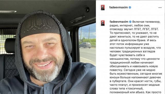 Музыкальный продюсер Максим Фадеев в инстаграмме высказался про ЛГБТ, и началось...