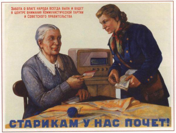 История пенсий в России и СССР
