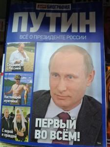 Путин первый