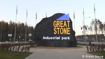 Китайско-Белорусский индустриальный парк Великий камень