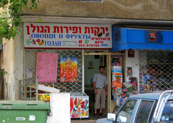 Вывеска в городе Хайфа