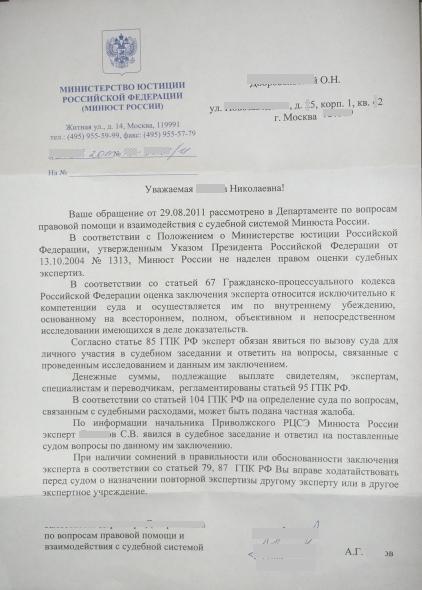 Жалоба на эксперта в Минюст России