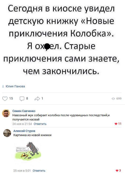 Смешные комментарии из социальных сетей 30.11.2018