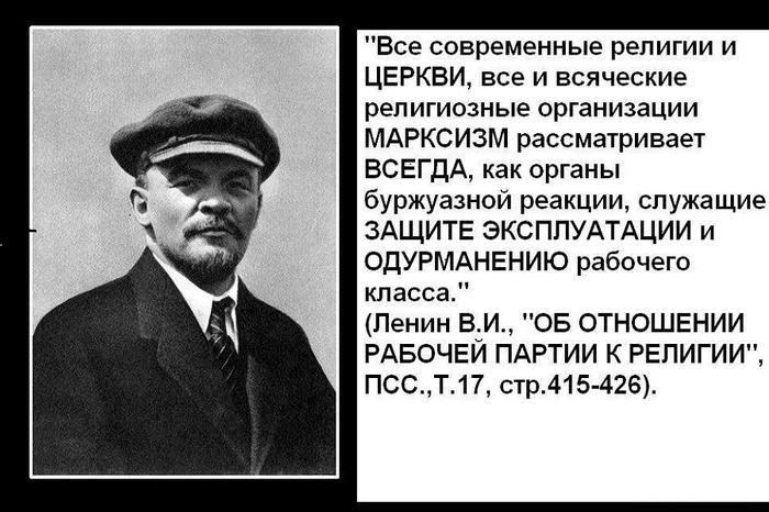 Ленин о борьбе с попами и религией