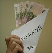 Центризбирком разрешил взятки
