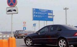 ФАС начинает рассмотрение дел монополистов-парковщиков