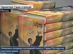 За четыре дня в России распродана половина тиража последнего романа о Гарри Поттере
