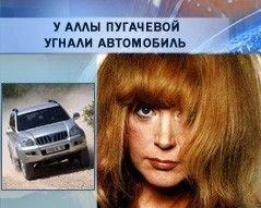 Вся правда об угоне джипа Аллы Пугачевой