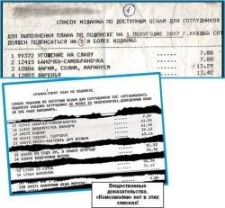 Служащих Почты России заставляют граждан выписывать «газетную макулатуру»