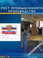 Промпроизводство в России растет очень медленно