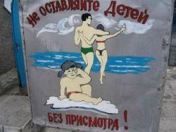 «Наша Раша» в обычной жизни России (фото)
