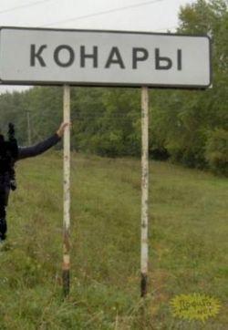 Идиотские названия населенных пунктов (фото)