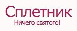 "Tattler стал ""Сплетником"""