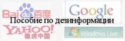 Разоблачение СМИ: Google, Yahoo, Live.com заблокированы в Китае?