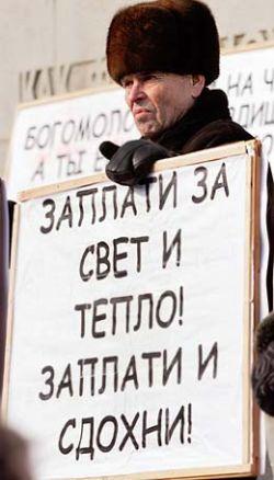 В Омске целый поселок в знак протеста не оплачивает услуги ЖКХ