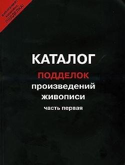 В Москве презентовали каталог подделок русской живописи