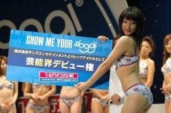 В Токио выбрана лучшая попа Японии (фото)