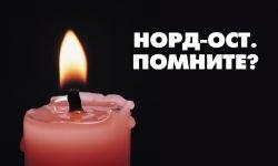 """Жертвы \""""Норд-Оста\"""" в Страсбурге обвиняют чиновников РФ в подлоге"""