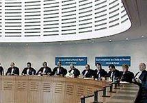 Россияне и Страсбургский суд